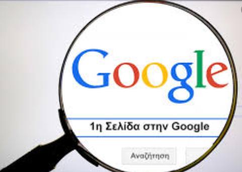 τι είναι η προώθηση ιστοσελίδας-website-eshop
