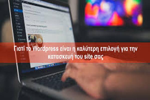 κατασκευή-ιστοσελίδων-wordpress--website-eshop
