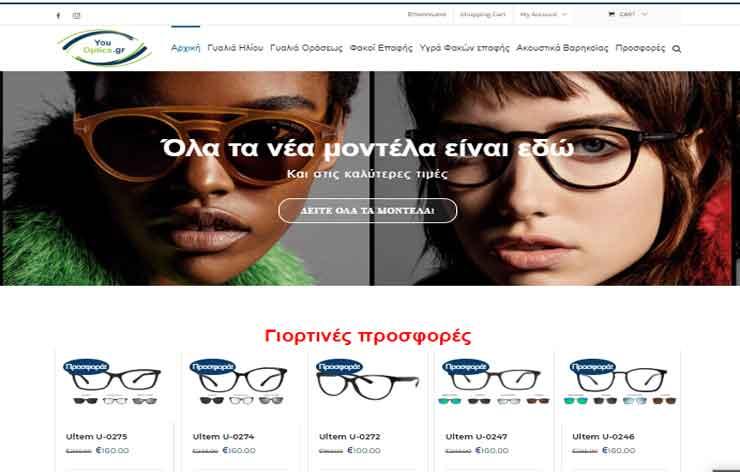 Κατασκευή και προώθηση ιστοσελίδων